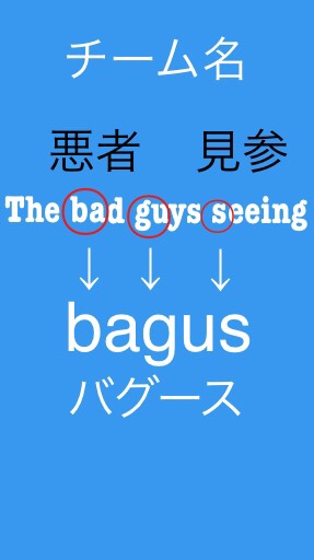 the bad guys seeing バグース